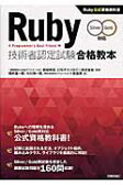 Ruby技術者認定試験合格教本 Ruby公式資格教科書