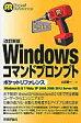 Windowsコマンドプロンプトポケットリファレンス Windows10/8/7/Vista/XP/20  改訂新版/技術評論社/山近慶一