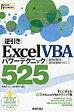 「逆引き」Excel VBAパワ-テクニック525 2016/2013/2010/2007対応  /技術評論社/大村あつし