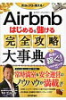 Airbnbはじめる&儲ける完全攻略大事典   /技術評論社/浦上俊介
