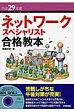 ネットワークスペシャリスト合格教本  平成29年度 /技術評論社/岡嶋裕史