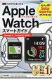 Apple Watchスマ-トガイド ゼロからはじめる  /技術評論社/リンクアップ