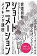 ショートアニメーションメイキング講座   /技術評論社/吉邉尚希