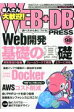 WEB+DB PRESS  vol.98 /技術評論社