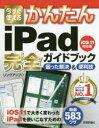 今すぐ使えるかんたんiPad完全ガイドブック 困った解決&便利技[iOS11対応版] /技術評論社/リンクアップ 技術評論社 9784774194240