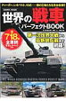 世界の戦車パ-フェクトBOOK   /コスミック出版/鮎川置太郎