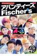 アバンティーズ×Fischer's オフィシャルファンブック  /コスミック出版