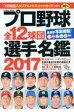 プロ野球全12球団選手名鑑 全選手写真掲載!オ-ルカラ- 2017 /コスミック出版