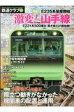 鉄道クラブ  Vol.2 /コスミック出版