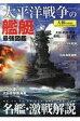 太平洋戦争の艦艇最強図鑑 大和の勇姿をCGイラストで再現!!名艦・激戦解説  /コスミック出版