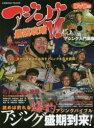 アジング最強攻略 8 /コスミック出版 コスミック出版 9784774784090