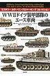 WW2ドイツ装甲部隊のエ-ス車両   /新紀元社/グルツェゴルツ・ヤコウスキ