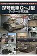 4号戦車G~J型ディテ-ル写真集   /新紀元社