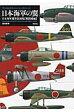 日本海軍の翼 日本海軍機塗装図集〈戦闘機編〉  /新紀元社/西川幸伸