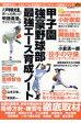 甲子園強豪野球部最強エース育成ノート 「結果を出し、上のレベルを目指す」ピッチャーの練習  /オ-クラ出版