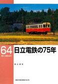日立電鉄の75年   /ネコ・パブリッシング/白土貞夫