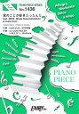 ピアノピース1436 君のことが好きだったんだ feat. BENI,Shuta Sueyoshi (AAA) & HAN-KUN by SPICY CHOCOLATE(ピアノソロ・ピアノ&ヴォーカル) フェアリ- 9784777626991