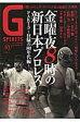 G SPIRITS  vol.40