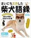 カレンダーまいにちスカした柴犬語録 /辰巳出版 辰巳出版 9784777819256
