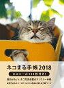 ネコまる手帳 2018 /辰巳出版 辰巳出版 9784777819584