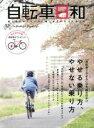 自転車日和 Vol.47 辰巳出版 9784777820597