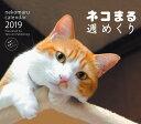 カレンダーネコまる週めくり 2019 /辰巳出版 辰巳出版 9784777821136