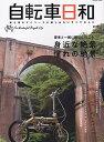 自転車日和 Vol.48 辰巳出版 9784777821419