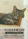 ネコまる手帳 2019 /辰巳出版/ネコまる編集部 辰巳出版 9784777821525