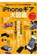 iPhoneギア大図鑑 個性的なiPhoneケ-スと使える周辺機器満載