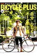 BICYCLE PLUS  vol.05 /〓出版社