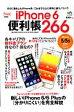 iPhone 6便利帳266 さらに進化したiPhoneを、これまで以上に便利に