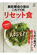 暴飲暴食の後はこれでOKリセット食 しっかり食べて食べ過ぎ・ストレス・疲れを撃退!  /〓出版社