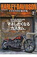 ハ-レ-ダビッドソンカスタムブック  vol.2 /〓出版社