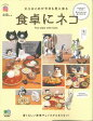 食卓にネコ   /〓出版社