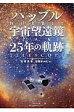 ハッブル宇宙望遠鏡25年の軌跡   /小学館クリエイティブ/沼沢茂美