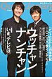 クイック・ジャパン  88 /太田出版