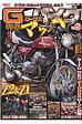 G-ワ-クスバイク 21世紀・究極の単車改造本、発進!! vol.2 /三栄書房