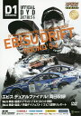 DVD>D1GP OFFICIAL DVD Rd.5・6 2017 /三栄書房 三栄書房