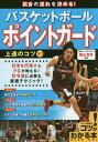 試合の流れを決める!バスケットボールポイントガード上達のコツ50 /メイツ出版/篠山竜青 メイツ出版 9784780418217