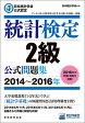 日本統計学会公式認定 統計検定 2級 公式問題集[2014~2016年]   /実務教育出版/日本統計学会
