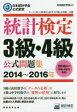 日本統計学会公式認定 統計検定 3級・4級 公式問題集[2014~2016年]   /実務教育出版/日本統計学会