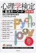 心理学検定基本キ-ワ-ド   改訂版/実務教育出版/日本心理学諸学会連合