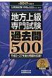 地方上級専門試験過去問500  2017年度版 /実務教育出版/資格試験研究会