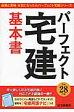 パ-フェクト宅建基本書  平成28年版 /住宅新報社/住宅新報社
