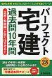 パ-フェクト宅建過去問10年間  平成28年版 /住宅新報社/住宅新報社