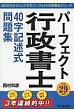 平成29年版パーフェクト行政書士40字記述式問題集   /住宅新報社/西村和彦