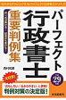 パ-フェクト行政書士重要判例集  平成29年版 /住宅新報社/西村和彦