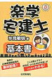楽学宅建士基本書  平成29年版 /住宅新報社/氷見敏明
