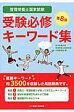 管理栄養士国家試験受験必修キ-ワ-ド集   第8版/女子栄養大学出版部/女子栄養大学