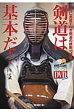 剣道は基本だ! つねに見直すべき剣道の鉄則10項目  /スキ-ジャ-ナル/角正武